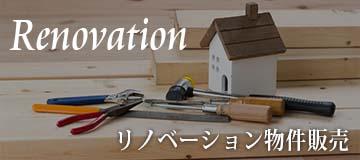 表参道の不動産会社リンクのリノベーション